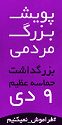 مراسم گرامیداشت۳ ایام الله دهه مبارک فجر
